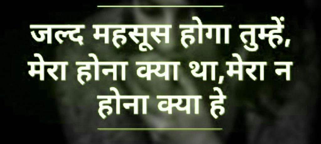 Hindi Whatsapp Status Images Pics Pictures Download