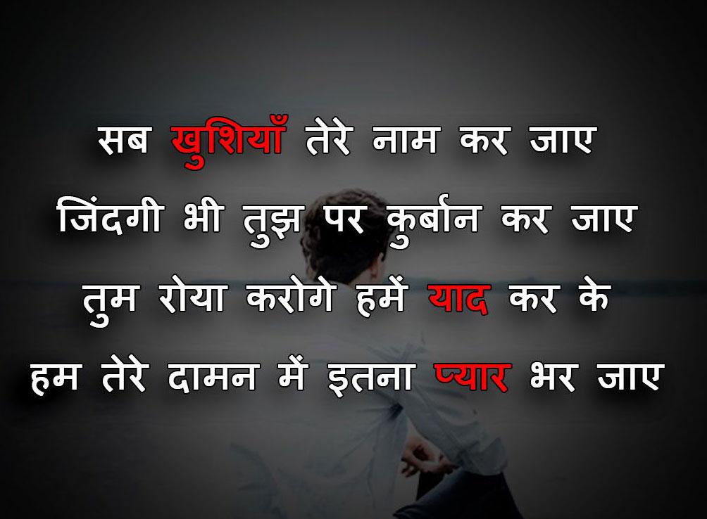 Hindi Whatsapp Status Images Pics New Download