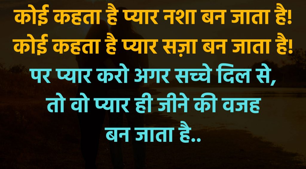 Hindi Whatsapp Status Images Wallpaper Download