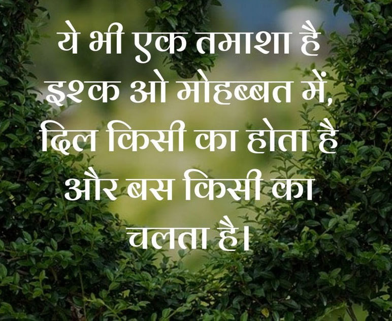 Hindi Whatsapp Status Images Photo for Facebook