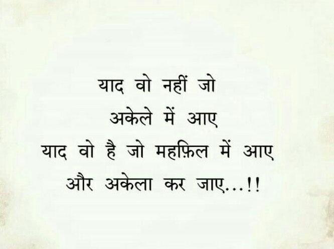 Hindi Whatsapp Status Images Pics Download