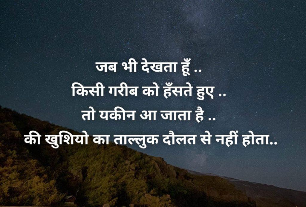LatestHindi Whatsapp Status Images Photo for Facebook