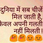 Latest Hindi Funny Quotes Hd Images