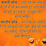 Latest Hindi Funny Quotes Hd Images Pics
