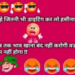 Latest Hindi Funny Quotes Hd Wallpaper