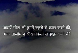 Latest Hindi Sad Shayari Images pics free hd