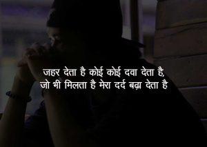Latest Hindi Sad Shayari Images pics for whatsapp