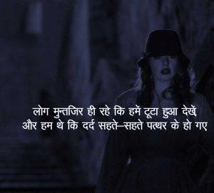 Latest Hindi Sad Shayari Images photo hd download