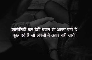 Latest Hindi Sad Shayari Images pics download