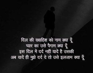 Latest Hindi Sad Shayari Images wallpaper free hd
