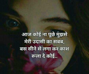 Latest Hindi Sad Shayari Images pics for hd
