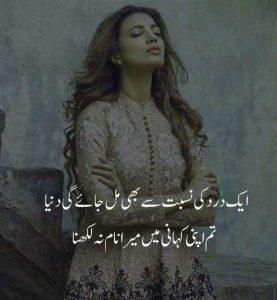 Latest Hindi Sad Shayari Images pics for facebook