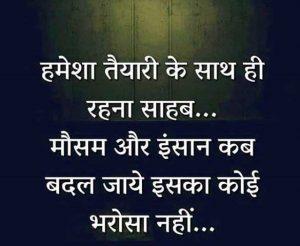 Latest Hindi Sad Shayari Images photo wallpaper download