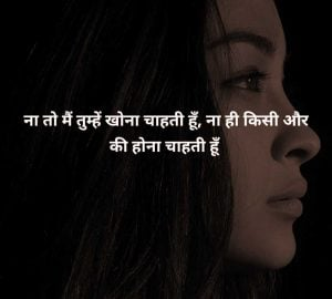 Latest Hindi Sad Shayari Images wallpaper download
