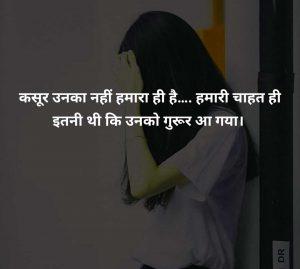 Latest Hindi Sad Shayari Images photo free hd