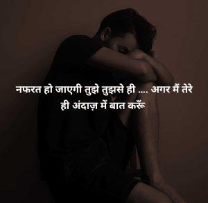 Latest Hindi Sad Shayari Images pics hd