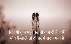 Latest Hindi Sad Shayri Pics Download