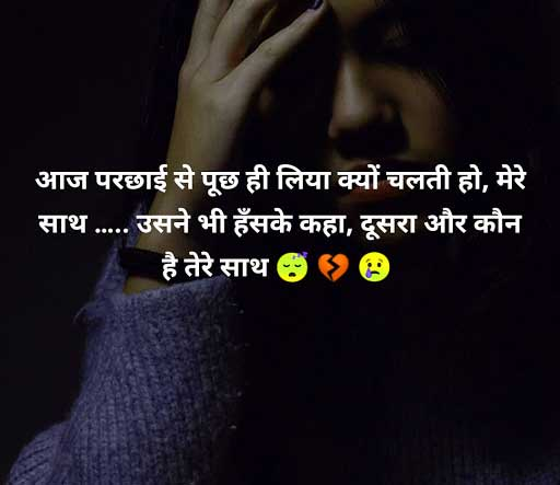 Latest Hindi Sad Shayri Pics Download