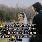 Latest Hindi Shayari Whatsapp Dp Free Download