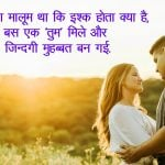 Latest Hindi Shayari Whatsapp Dp Images