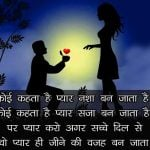 Latest Hindi Shayari Whatsapp Dp Images Pics