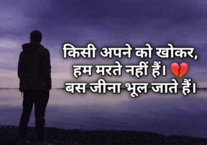 New Latest Sad Shayari With Images In Hindi pictures hd