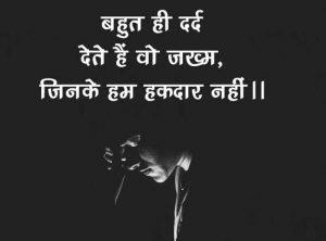 New Latest Sad Shayari With Images In Hindi pics free hd