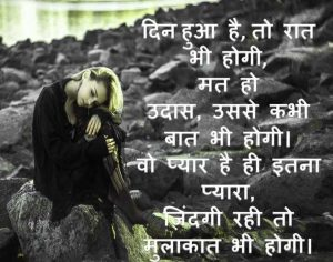 New Latest Sad Shayari With Images In Hindi photo hd