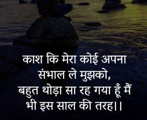 New Latest Sad Shayari With Images In Hindi pics hd