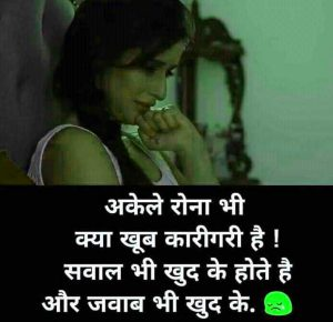 New Latest Sad Shayari With Images In Hindi pictures free hd