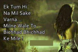 New Latest Sad Shayari With Images In Hindi wallpaper download