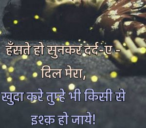New Latest Sad Shayari With Images In Hindiv photo download