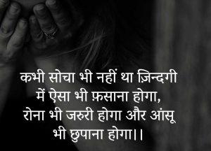 New Latest Sad Shayari With Images In Hindi wallpaper hd
