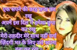 New Latest Sad Shayari With Images In Hindi photo for hd