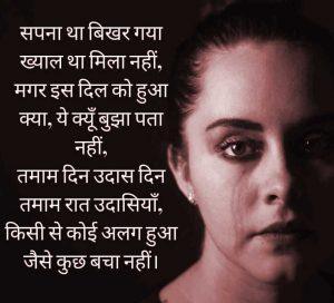 New Latest Sad Shayari With Images In Hindi photo download