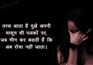Latest Sad Shayari Images
