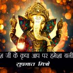 Lord Ganesha Good Morning Wishes Images