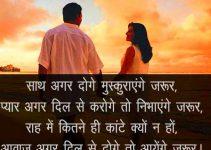 Love Couple Sad Hindi Shayari Images photo hd download