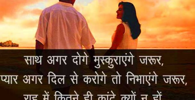 Love Couple Sad Hindi Shayari Images photo hd download