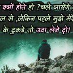 Love Couple Sad Hindi Shayari Images Free Download