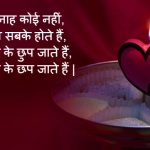Love Hindi Shayari Whatsapp Dp Photo