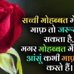 Love Shayari Images In Hindi pics free hd