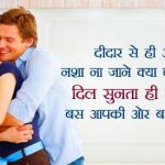 Love Shayari Images In Hindi pics hd