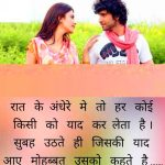 Love Shayari Images In Hindi photo download