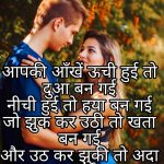 Love Shayari Images In Hindi photo hd download