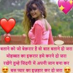 Love Shayari Images In Hindi wallpaper download