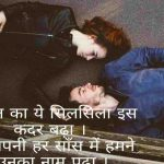 Love Shayari Images In Hindi for whatsapp