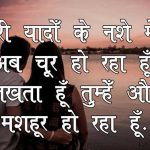Love Shayari Images In Hindi for facebook