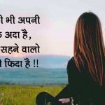 Love Shayari Images In Hindi photo pics hd