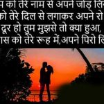 Love Shayari Images In Hindi pics download